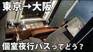 【ドリームスリーパー】東京→大阪の個室バスは寝台特急より快適なのか?