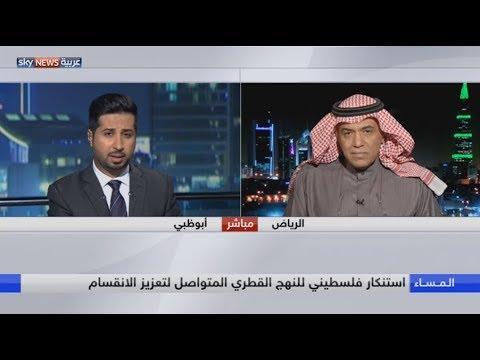 استنكار فلسطيني للنهج القطري المتواصل لتعزيز الانقسام  - نشر قبل 2 ساعة