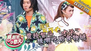"""《喜剧班的春天》第2季第2期:贾玲智斗""""才子""""被嘲吃断食物链 thumbnail"""