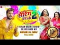 तोहर सखी तोहरो से बीस बड़ी हो - Full Song | Setting Kara K 2 | Khesari Lal Yadav, Khushbu Tiwari(K.T)
