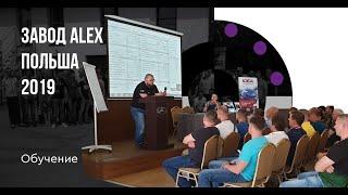 Производство оборудования Optima. Обучение на заводе ALEX (г. Белосток, Польша)