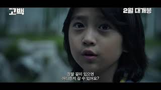 [고백] 메인 예고편