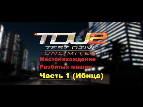 TDU 2, Местоположение разбитых машин