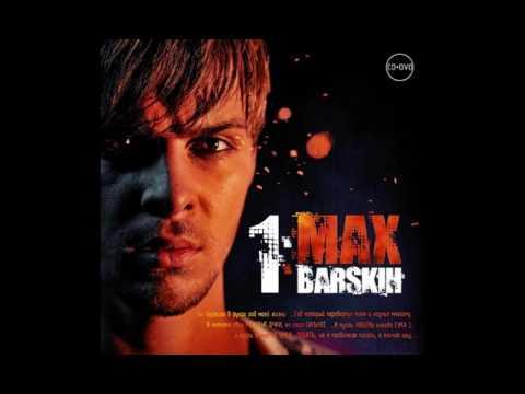 Макс Барских - Одна (аудио)