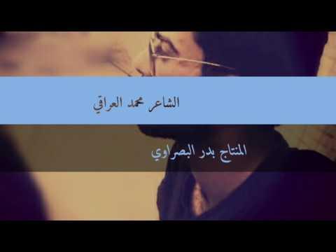 جديد الشاعر محمد العراقي مدري شبية