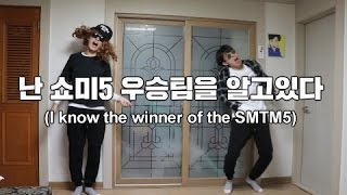 i know the winner of the show me the money 5 난 쇼미5 우승팀을 알고있다 k pop cover dance