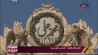 صباح دريم | #اصل_الحكاية.... تعرف على سبب تسمية قصر راس التين  بهذا الاسم