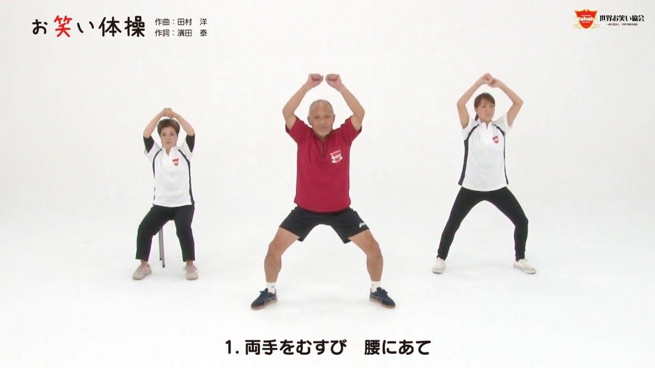 世界お笑い協会 〜お笑い体操〜