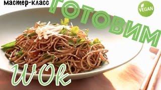 Гречневая Лапша с Овощами Рецепт | Как приготовить гречневую лапшу ВОК (Wok)