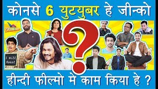 Youtuber in Movies Actor | Youtuber turn Bollywood Hindi Movie Actor - WELLCARE ENTERTAINMENT