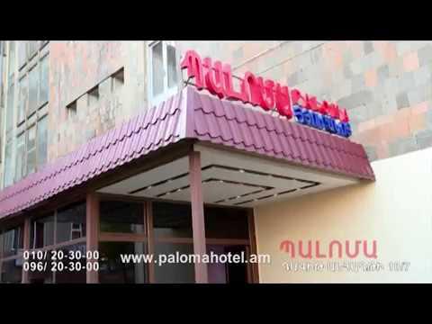 Paloma Hotel Yerevan