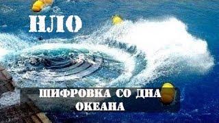 Документальный проект. НЛО. Шифровка со дна океана.07.12.2015