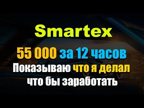 Smartex- что я делал, чтобы заработать 55 000 за 12 часов , как заработать на смартконтракте
