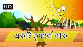 Bd Cartoon-intelligence-Aufenthalt auf dem Weg-Eine durstige Krähe Bangla-eine durstige Krähe-Bangla-Cartoon