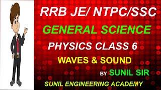 RRB NTPC GENERAL SCIENCE/RRB JE CBT 2/SSC JE /SSC CHSL/SSC CGL -GENERAL AWARENESS| PHYSICS CLASS 6