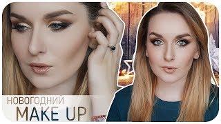 Новогодний макияж 2018. Пошаговый урок | Дарья Дзюба