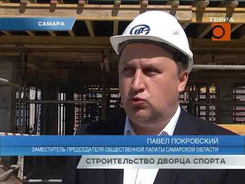 Новости Самары. Строительство дворца спорта