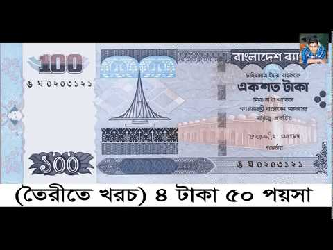 Money making cost in Bangladesh BDT/Bangla Taka Note