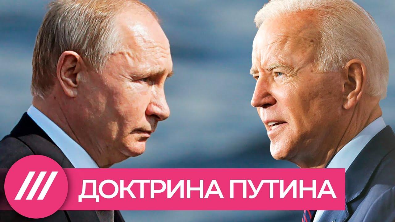 Навальный и ЦРУ осаждают крепость: разбор внешнеполитической доктрины Путина // Дождь