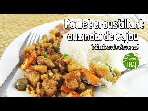 recette-thaïe-n°14-:-poulet-croustillant-aux-noix-cajou