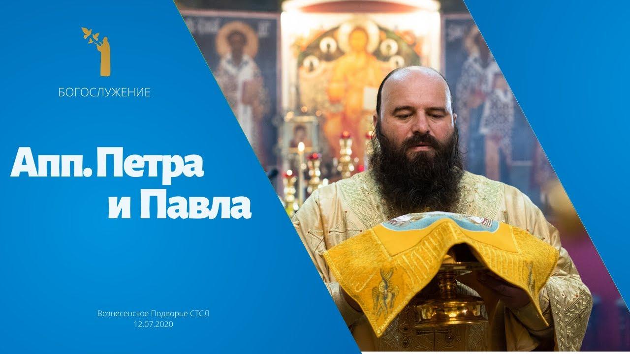 День памяти св. первоверховных апп. Петра и Павла