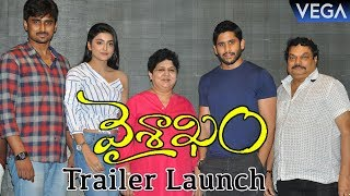 Vaishakam Movie Trailer Launch by Naga Chaitanya | Latest Telugu Movie 2017
