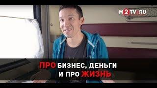 Откровенное интервью Ильдара Хусаинова: О бизнесе, деньгах и жизни