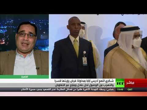 وزراء خارجية العرب يدعون مجلس الأمن لبحث أزمة سد النهضة - تعليق بهاء محمود  - نشر قبل 3 ساعة