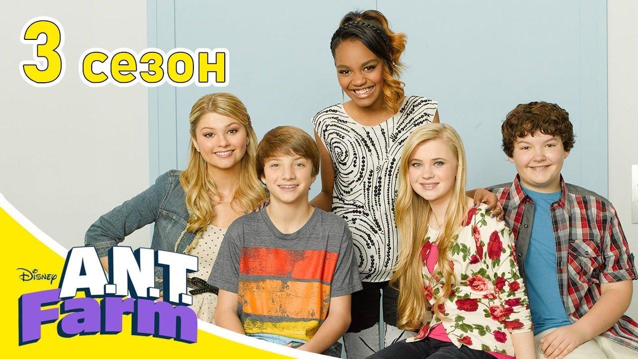 🔴 ПРЯМОЙ ЭФИР! Высший Класс 3й сезон - все серии подряд - Смотри молодёжный сериал Disney