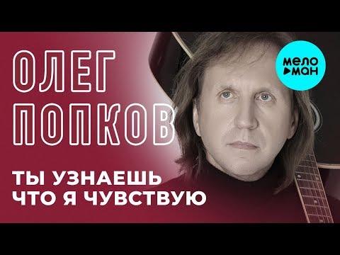 Олег Попков - Ты узнаешь что я чувствую Single