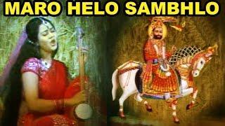 Maro Helo Sambhlo - Dhupna Dhuvade Vela Avjo - Ramapir No Helo - Ramapir Bhajan Gujarati - Ramdev Ji