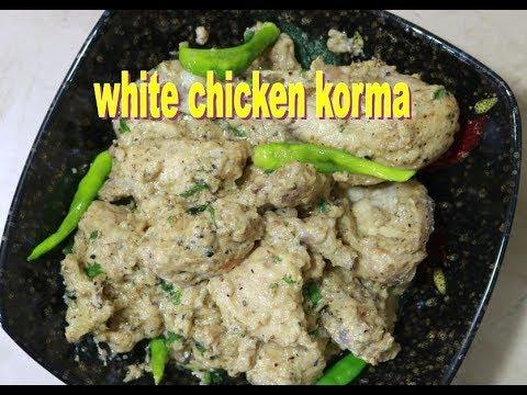 Chicken Curry White Very Tasty White Chicken Korma Chicken White
