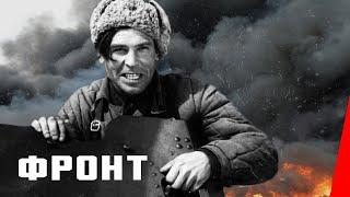 Фронт / The Front (1943) фильм смотреть онлайн
