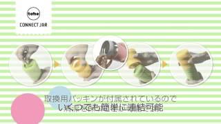 tone コネクトジャー紹介VTR ㈱NYプランニング