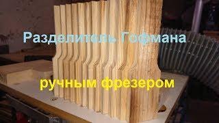 как сделать дадан рамку ручным фрезером с плечиками