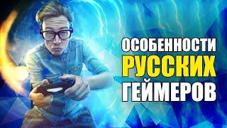 ТОП 5 ОСОБЕННОСТЕЙ РУССКИХ ГЕЙМЕРОВ Games Blizzard