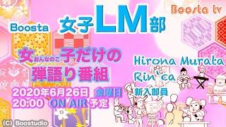 Boosta 女子lm部 〜女子だけの弾語り番組〜 #3