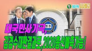 대국민사기극,김경수재판결과로,2020총선예측가능![시사창고]2019.06.27