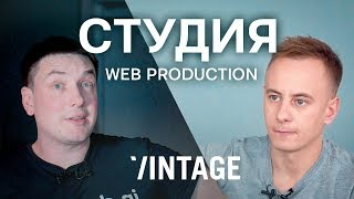 Веб-студия: бизнес «прошлого» с оборотом 1.5 млн долларов/год. История взлетов и падений Vintage