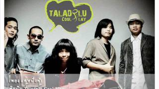 [New Single] Taladplu Cool Play - แค่หนึ่งคำ