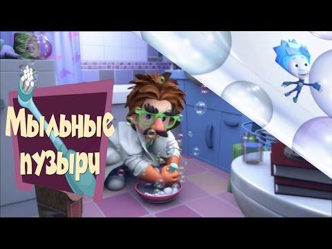 Фиксики [Фиксиклуб] развивающий мультфильм и игра: Мыльные Пузыри