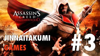 【Assassin's Creed: Brotherhood #3】勇猛の暗殺者【実況】#初見