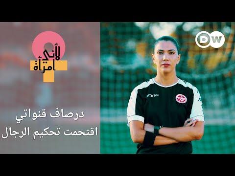 درصاف القنواتي: أول امرأة عربية تحكّم مباريات الكرة الرجالية