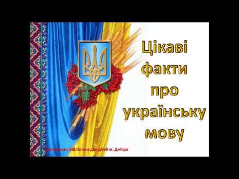 Секс видео на украинський мови