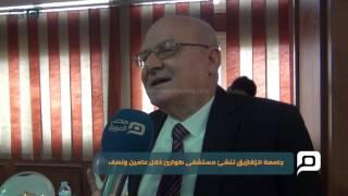بالفيديو| رئيس جامعة الزقازيق: إنشاء مستشفى للطوارئ بتنفيذ الهيئة الهندسية