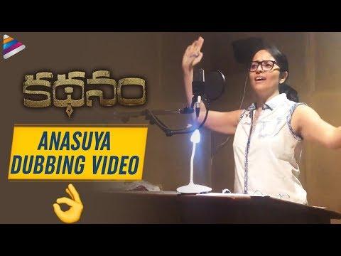 anasuya-dubbing-for-kathanam-movie- -vennela-kishore- -srinivas-avasarala- -latest-telugu-movies