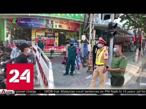Из-за новых случаев заражения коронавирусом во Вьетнаме эвакуируют 80 тысяч туристов - Россия 24