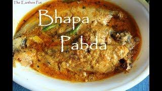 Pabda Bhapa Recipe  /পাবদা মাছের  ভাপা/How to Cook Steamed Fish Curry/Bengali Fish Curry