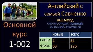 Английский /1-002/ Английский язык / Английский с семьей Савченко / английский язык для всех