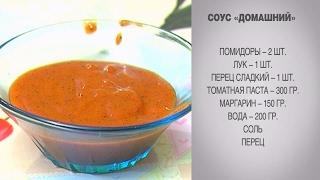 Соус / Соус домашний / Как приготовить соус / Соус рецепт / Соус домашнего приготовления